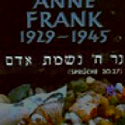 Translation of Hebrew inscription from the symbolic tombstone of Anne Frank