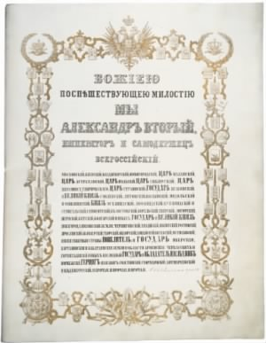 Alaska Treaty Russian Copy
